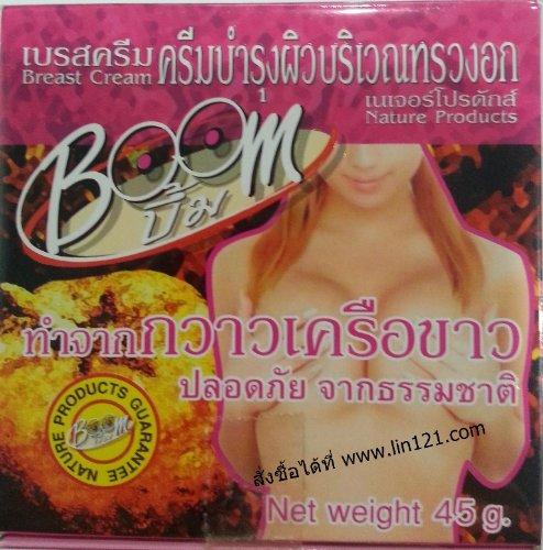 BOOM Breast Cream, Pueraria Mirifica 45 g.